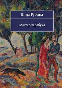 Рубина, Дина  - Мастер-тарабука (сборник)