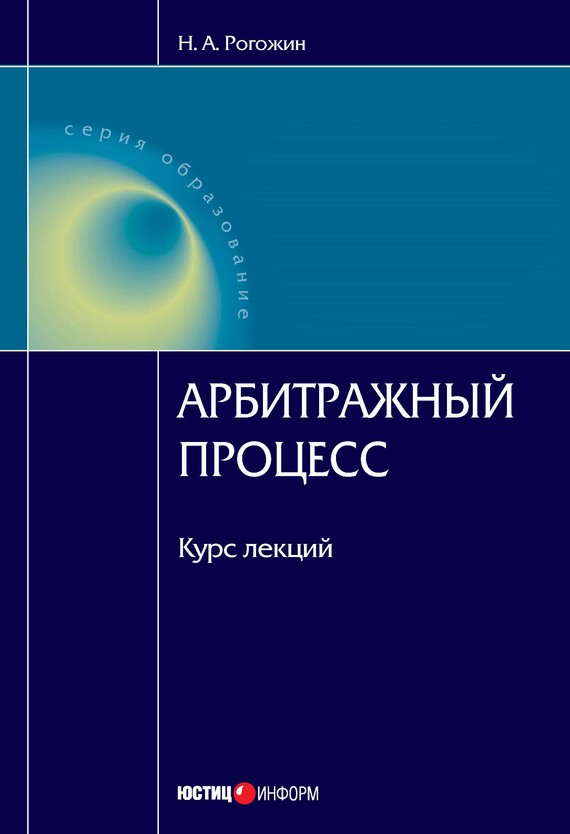 Н. А. Рогожин Арбитражный процесс: курс лекций