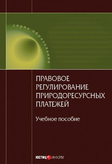 Коллектив авторов - Правовое регулирование природоресурсных платежей: учебное пособие