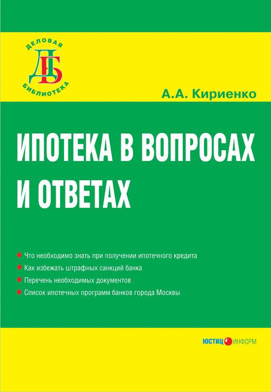 А. А. Кириенко бесплатно