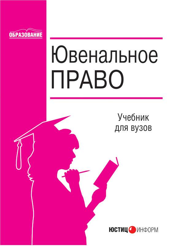 Коллектив авторов Ювенальное право