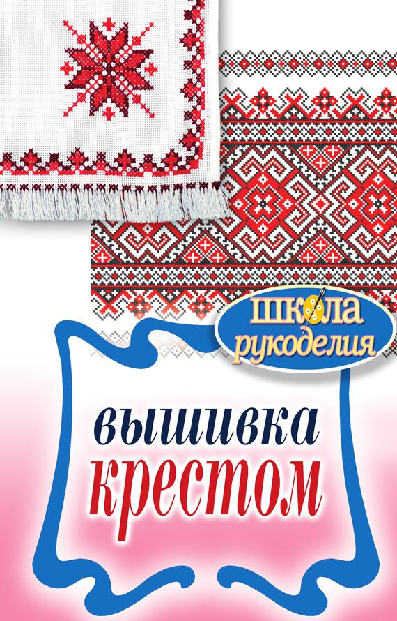 Е. А. Каминская Вышивка крестом атаманенко и шпионское ревю