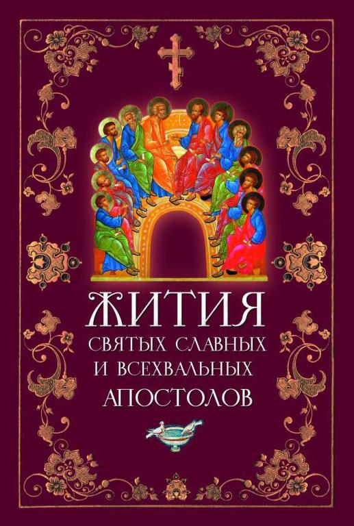 Отсутствует Жития святых славных и всехвальных апостолов серия виртуальная школа кирилла и мефодия
