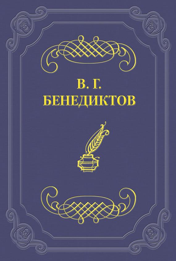 Владимир Бенедиктов бесплатно