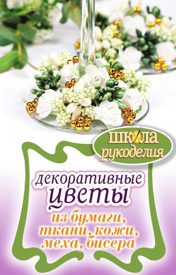 Отсутствует Декоративные цветы из бумаги, ткани, кожи, меха, бисера