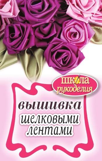 Светлана Ращупкина - Вышивка шелковыми лентами