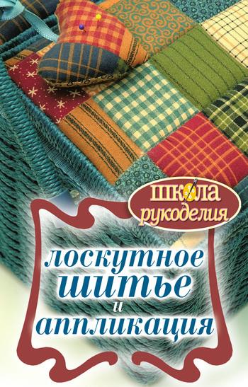 Лоскутное шитье и аппликация
