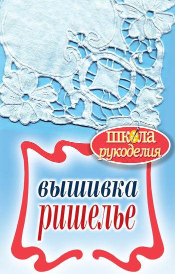 С. Ю. Ращупкина Вышивка ришелье куплю цех по изготовлению колбасных изделий