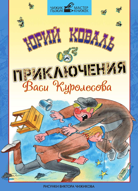 Скачать книгу приключения васи куролесова pdf