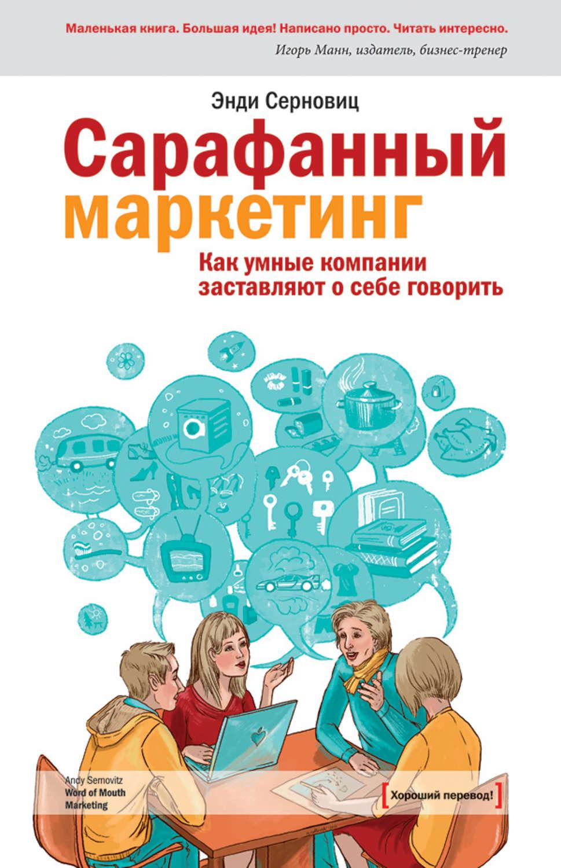 Маркетинг цитаты из книг