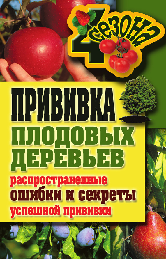 Прививка плодовых деревьев: распространенные ошибки и секреты успешной прививки