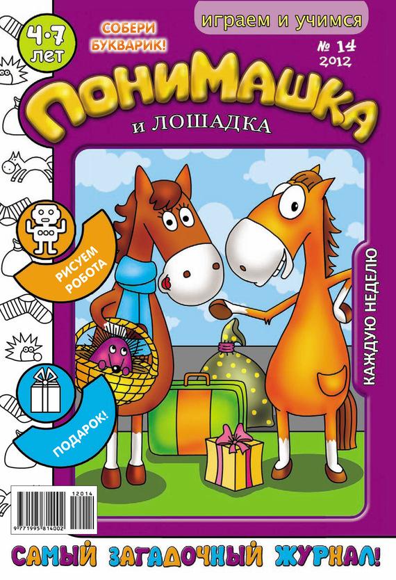 Открытые системы ПониМашка. Развлекательно-развивающий журнал. №14 (апрель) 2012 обучающие мультфильмы для детей где