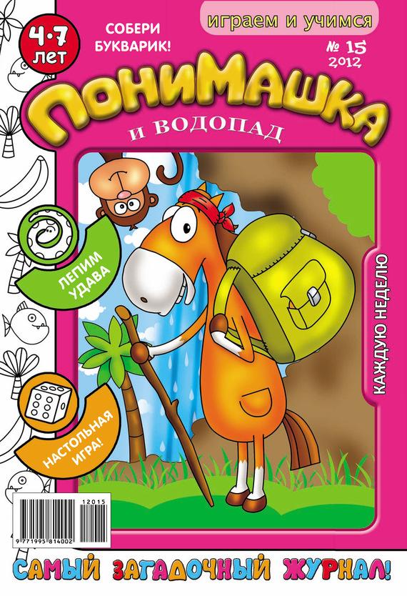 Открытые системы ПониМашка. Развлекательно-развивающий журнал. №15 (апрель) 2012 обучающие мультфильмы для детей где