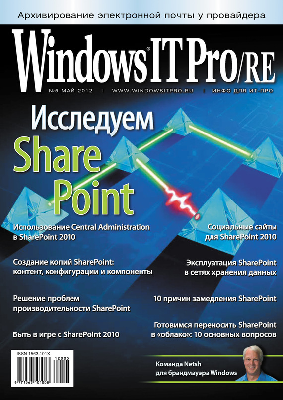 Открытые системы Windows IT Pro/RE №05/2012 sharepoint foundation 2010 administration 24 hour trainer