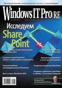 системы, Открытые  - Windows IT Pro/RE №05/2012
