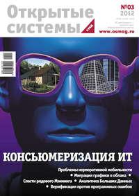 - Открытые системы. СУБД №03/2012