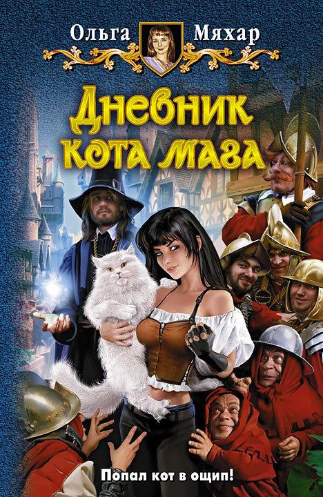 Алексей Пехов Ветер и искры (сборник)