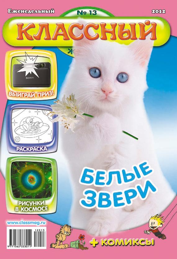Открытые системы Классный журнал №13/2012 открытые системы классный журнал 24 2012