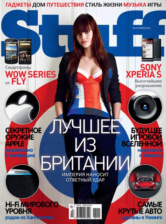 Открытые системы Журнал Stuff №04/2012 открытые системы журнал stuff 05 2013