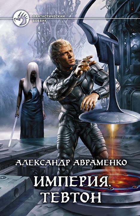 Александр Авраменко Тевтон