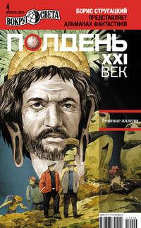 авторов, Коллектив  - Полдень, XXI век (апрель 2012)