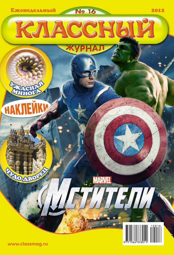Открытые системы Классный журнал №16/2012 нижний новгород классный журнал