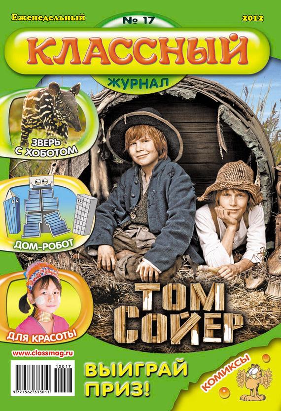 Классный журнал № 17/2012