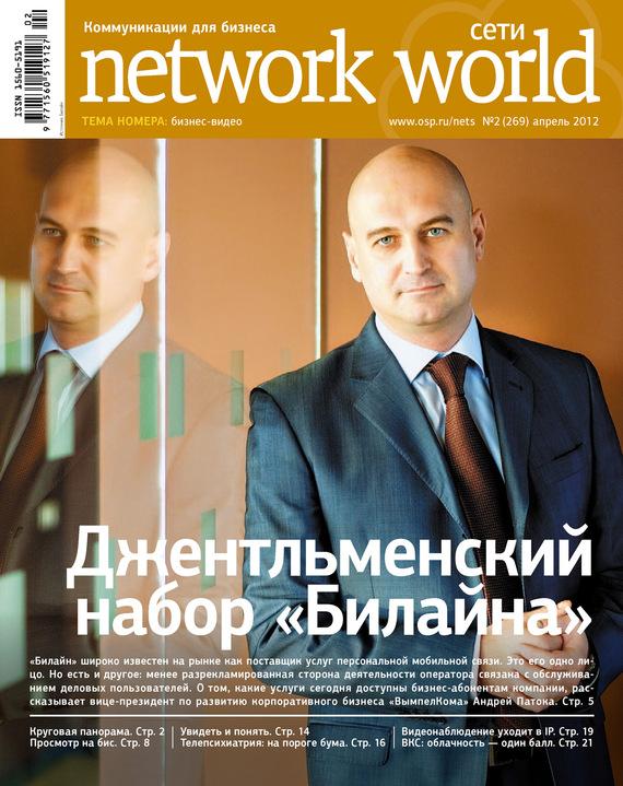 Открытые системы Сети / Network World №02/2012 открытые системы журнал stuff 09 2012