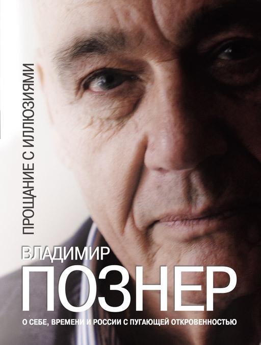 Обложка книги Прощание с иллюзиями, автор Познер, Владимир