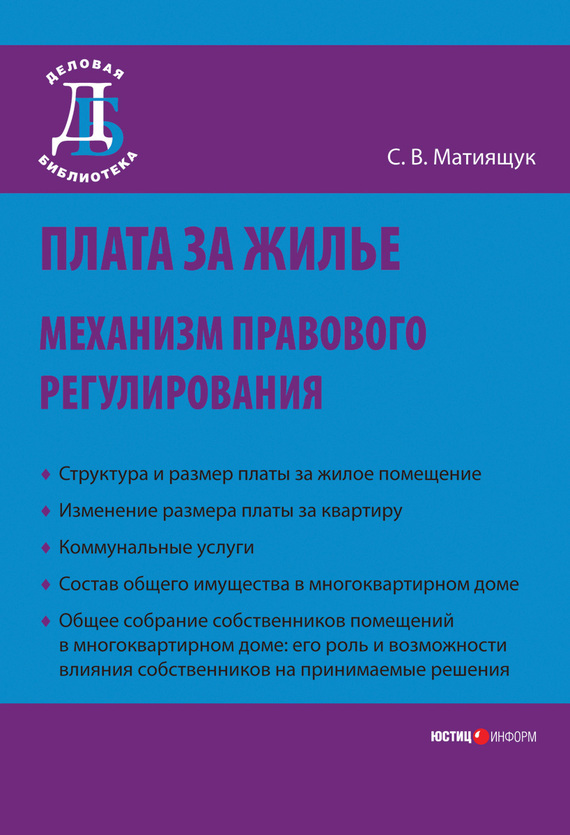 Светлана Мятиящук - Плата за жилье: механизм правового регулирования
