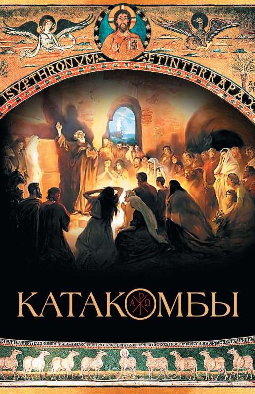 Катакомбы ( Протоиерей Павел Матвеевский  )
