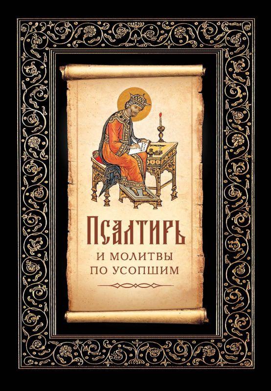 бесплатно Псалтирь и молитвы по усопшим Скачать Автор не указан