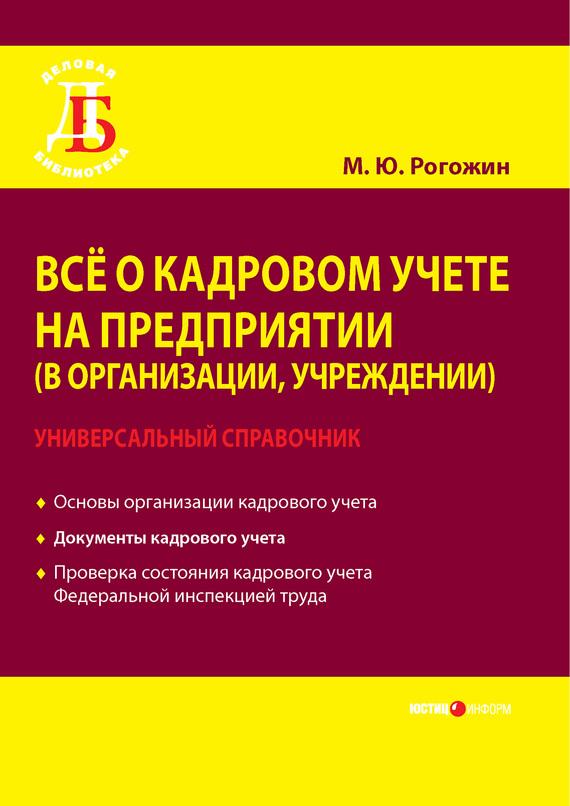 Настольная книга секретаря: подготовка документов