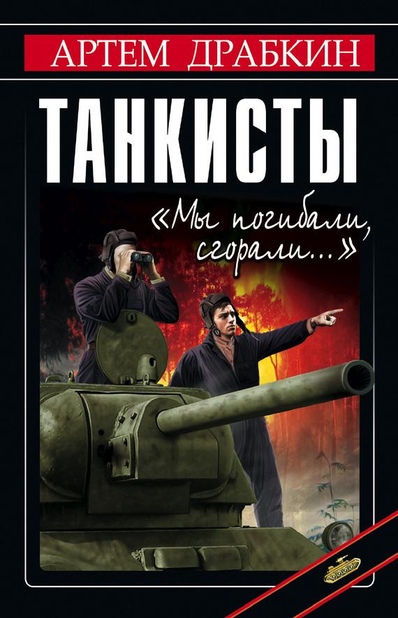 Артем Драбкин Танкисты. «Мы погибали, сгорали…» книги эксмо я дрался на тигре немецкие танкисты рассказывают