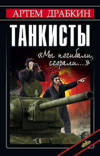 Драбкин, Артем  - Танкисты. «Мы погибали, сгорали…»