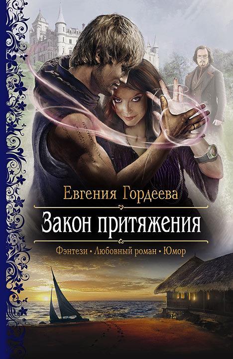 Евгения Гордеева - Закон притяжения