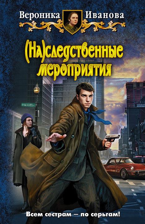 Вероника Иванова - (На)следственные мероприятия (fb2) скачать книгу бесплатно