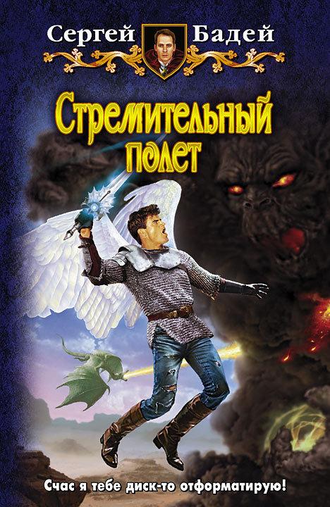 Скачать Сергей Бадей бесплатно Стремительный полет