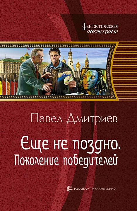 Павел Дмитриев Поколение победителей тойота прадо 150 аксессуары и дополнительное оборудование
