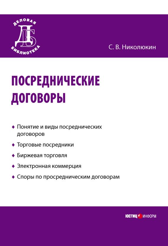 С. В. Николюкин Посреднические договоры трудовой договор cdpc