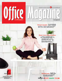 Отсутствует - Office Magazine №5 (60) май 2012