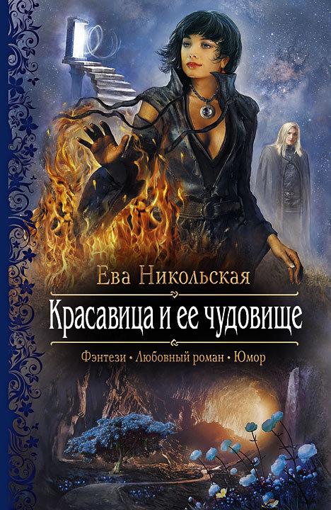 Ева Никольская бесплатно