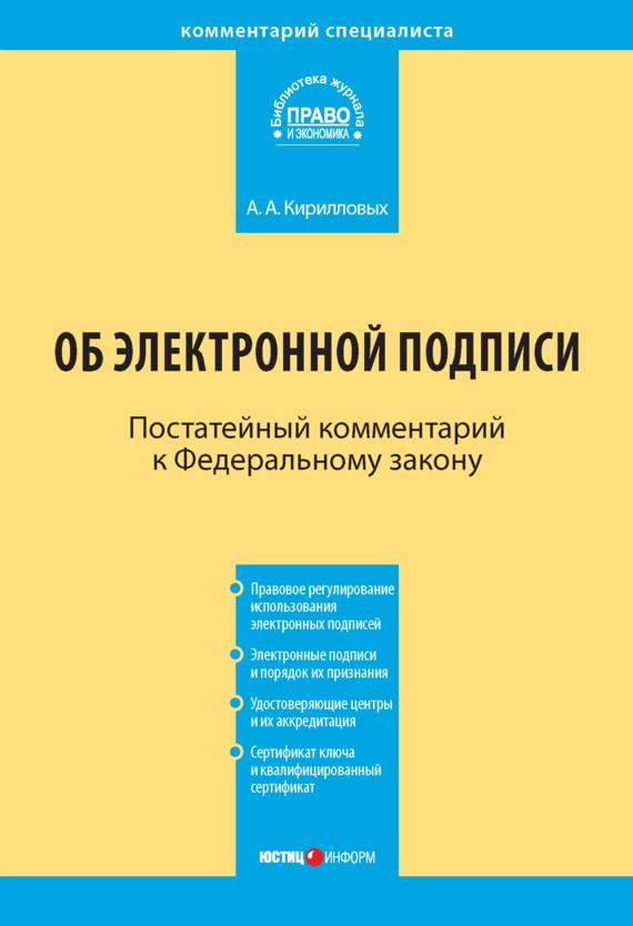 А. А. Кирилловых Комментарий к Федеральному закону «Об электронной подписи» (постатейный)