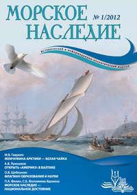 Отсутствует - Журнал «Морское наследие» №01/2012