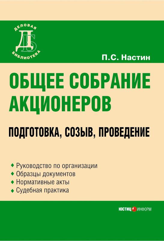 Павел Настин - Общее собрание акционеров: подготовка, созыв, проведение