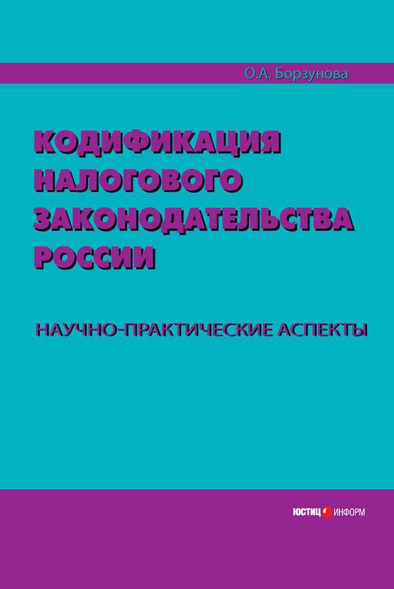 Ольга Александровна Борзунова Кодификация налогового законодательства России. Научно-практические аспекты диляра тасбулатова у кого в россии больше