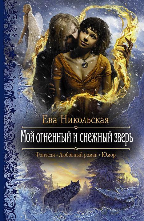 Скачать Ева Никольская бесплатно Мой огненный и снежный зверь