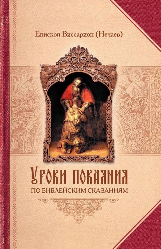 Обложка книги Уроки покаяния по библейским сказаниям, автор Нечаев, Епископ Виссарион