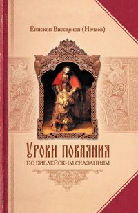 Нечаев, Епископ Виссарион  - Уроки покаяния по библейским сказаниям