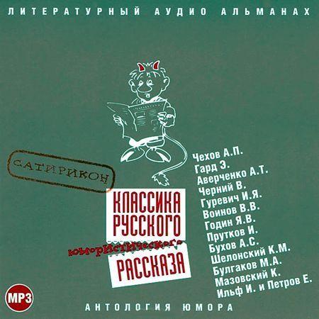 Сборник Классика русского юмористического рассказа 2